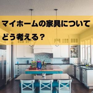 マイホームの家具についてどう考える?