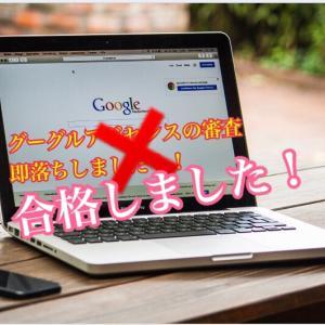 Googleアドセンス審査に合格しました!!