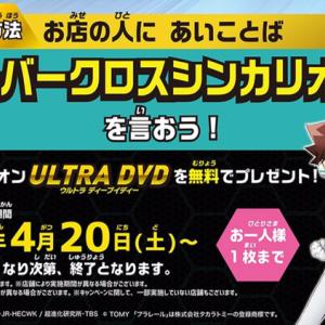 新幹線変形 ロボシンカリオン|あいことばを言ってシンカリオンULTRA DVDをもらおう!キャンペーン 仙台情報