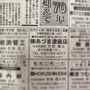 埼玉新聞に掲載されました✨