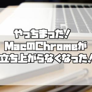 【Google】無限クラッシュ!MacのChromeが立ち上がらなくなった!