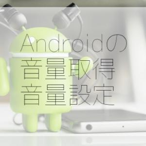 Androidの音量取得と音量設定