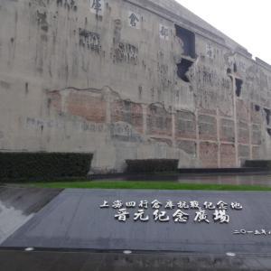 上海に残る戦跡、日中戦争・第二次上海事変の激戦地「四行倉庫」を訪ねる