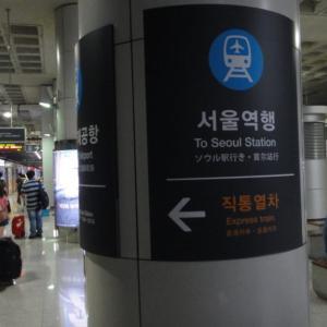 韓国ソウルの玄関口「仁川国際空港」からソウル市内へのおすすめアクセス方法をご紹介