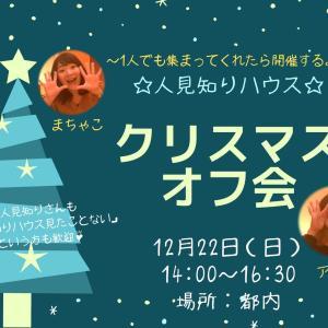 クリスマスオフ会を開催します!