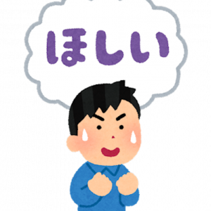 借金地獄までの道②〜物欲の怪物編〜