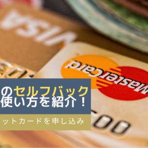 【クレジットカード】A8ネットのセルフバック機能の使い方を紹介!