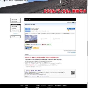 第72回富士登山競争出走確定 エントリー合戦に勝利!