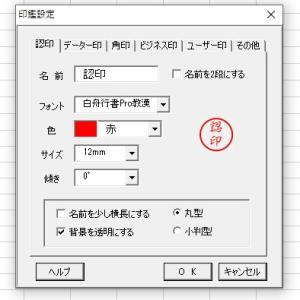 Excel(エクセル)を使って電子印鑑を無料で制作する方法