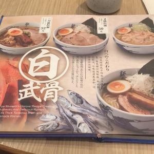【ラーメンつけ麺】北京市内の麺屋武蔵全3店舗行ってきたのでレビューする【日式拉面】