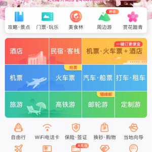 【アモイ】中国大陸から金門島へのフェリーの事前購入サイト【泉州】