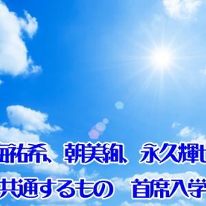 天海祐希、朝美絢、永久輝せあに共通するもの 首席入学