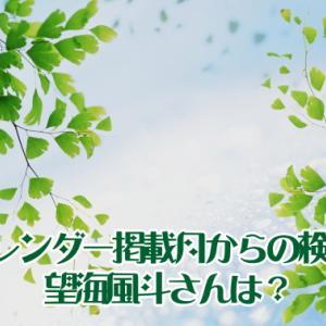 カレンダー掲載月からの検証 望海風斗さんは?