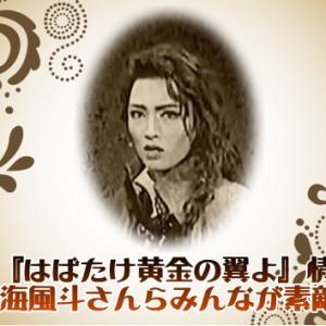 雪組『はばたけ黄金の翼よ/Music Revolution!』情報 望海風斗さんらみんなが素敵!