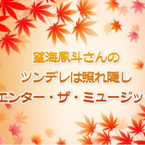 望海風斗さんのツンデレは照れ隠し「エンター・ザ・ミュージック」