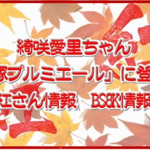 綺咲愛里ちゃん「宝塚プルミエール」に登場!紅さん情報 BS8K情報