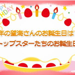 来年の望海さんのお誕生日は!?トップスターたちのお誕生日