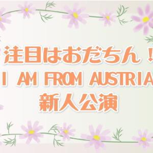 注目はおだちん!『I AM FROM AUSTRIA』新人公演