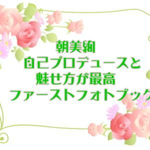 朝美絢 自己プロデュースと魅せ方が最高 ファーストフォトブック