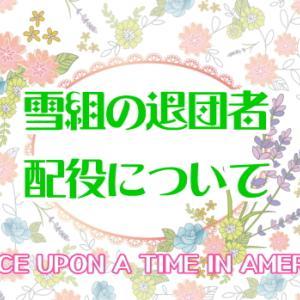 雪組の退団者と配役について ONCE UPON A TIME IN AMERICA