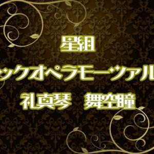 星組『ロックオペラ モーツァルト』礼真琴 舞空瞳