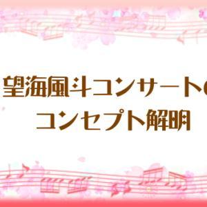 望海風斗コンサートのコンセプト解明NOW! ZOOM ME!!