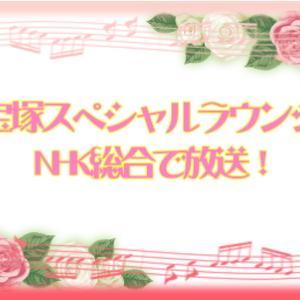 「宝塚スペシャルラウンジ」がNHK総合で放送!