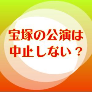 宝塚の公演は中止しない?