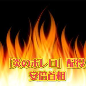 「炎のボレロ」配役と安倍首相