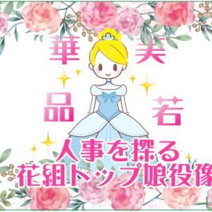 人事を探る花組トップ娘役像