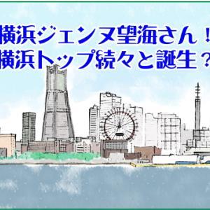 横浜ジェンヌ望海さん!横浜トップ続々と誕生?