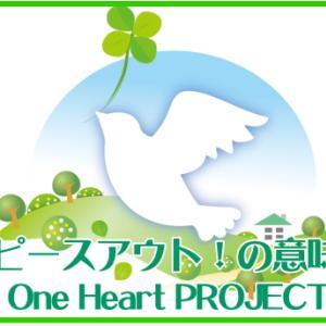 ピースアウト!の意味One Heart PROJECT