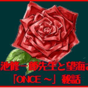 小池修一郎先生と望海さん「ONCE~」秘話
