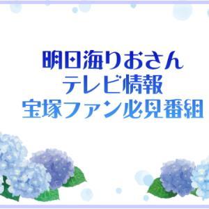 明日海りおさんテレビ情報と宝塚ファン必見番組
