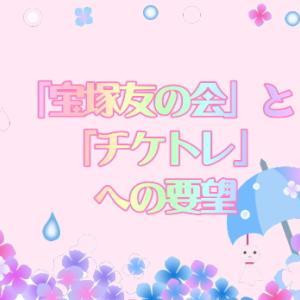 「宝塚友の会」と「チケトレ」への要望