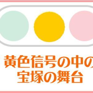 黄色信号の宝塚の舞台