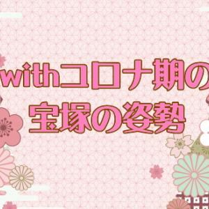 withコロナ期の宝塚の姿勢