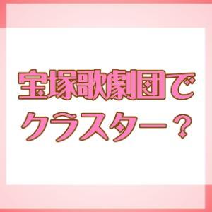 宝塚歌劇団でクラスター?