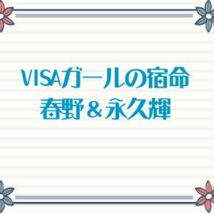 VISAガールの宿命 春野&永久輝