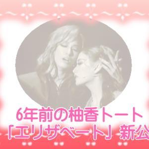 6年前の柚香トート「エリザベート」新公