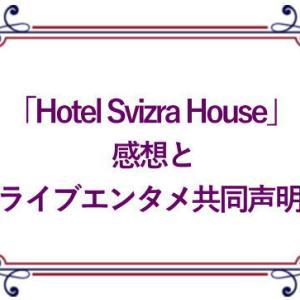 「Hotel Svizra House」感想とライブエンタメ共同声明