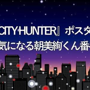 『CITY HUNTER』ポスター気になる朝美絢くん番手