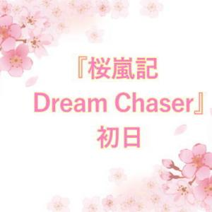 『桜嵐記・Dream Chaser』初日