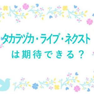 「タカラヅカ・ライブ・ネクスト」は期待できる?