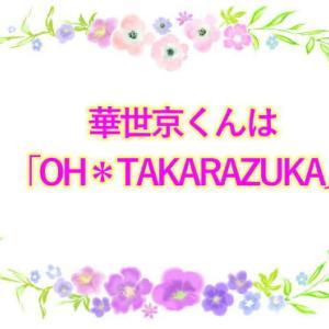 華世京くんは「OH*TAKARAZUKA」!