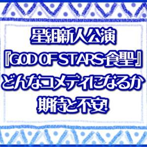 冒険的な新人公演 星組『GOD OF STARS-食聖-』