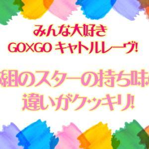 5組のスターの持ち味の違いがクッキリ!みんな大好き GO×GO キャトルレーヴ!