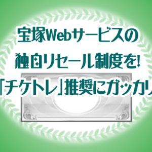 宝塚Webサービスの独自リセール制度を!「チケトレ」推奨にガッカリ