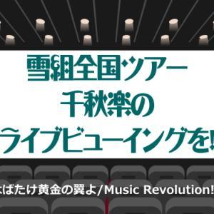 雪組全国ツアー千秋楽のライブビューイングを!
