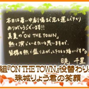 月組『ON THE TOWN』役替わり感想と珠城りょう君の笑顔